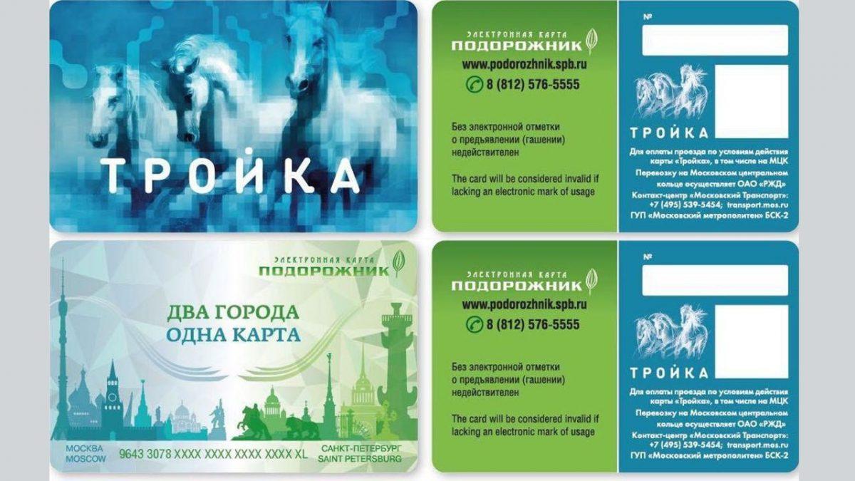 Во время ЧМ-2018 в гостиницах будут продавать карты «Тройка/Подорожник»
