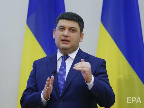 Гройсман: До 2022 года на дороги в Украине выделят порядка 300 млрд грн