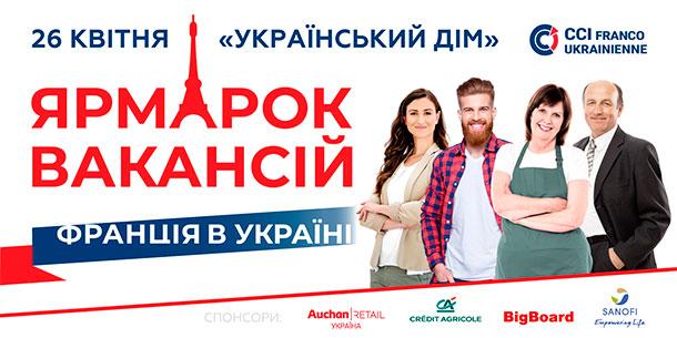 Ярмарка вакансий «Франция в Украине»