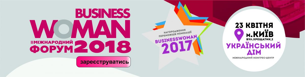 Международный бизнес-форум «БизнесWOMAN 2018»