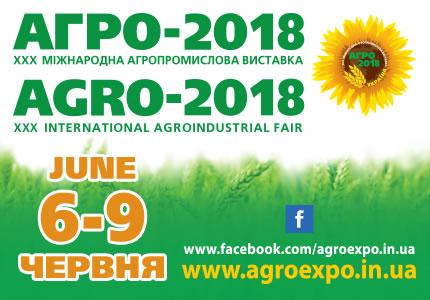 Агро-2018 в Киеве