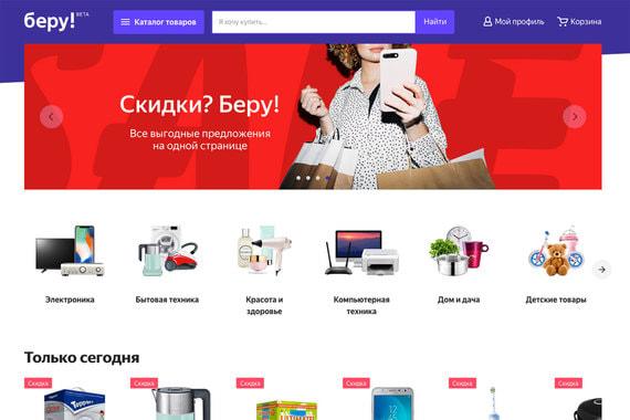 Сбербанк и «Яндекс» притесняют AliExpress