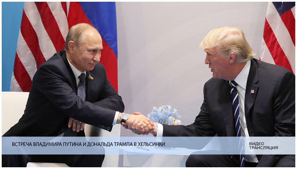 В Хельсинки состоялась долгожданная встреча президентов Трампа и Путина. Пресс конференция для СМИ