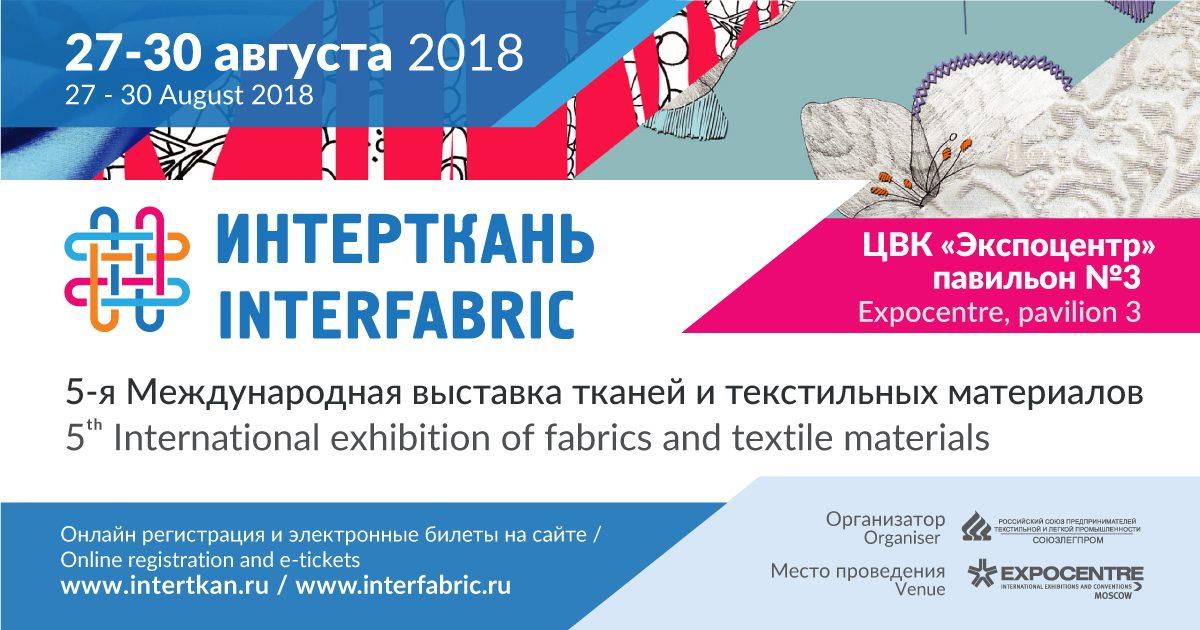 Konica Minolta подвела итоги участия в V Международной выставке тканей и текстильных материалов «Интерткань-2018. Осень»