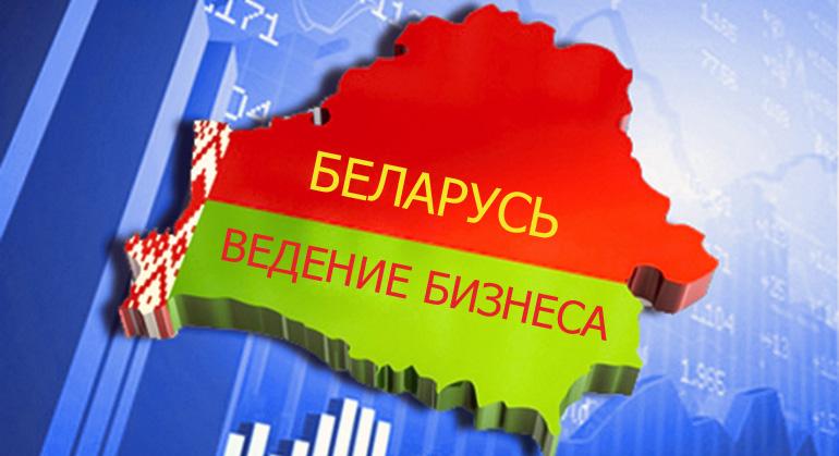 Как гражданину Украины (или иной страны) открыть бизнес в Беларуси?