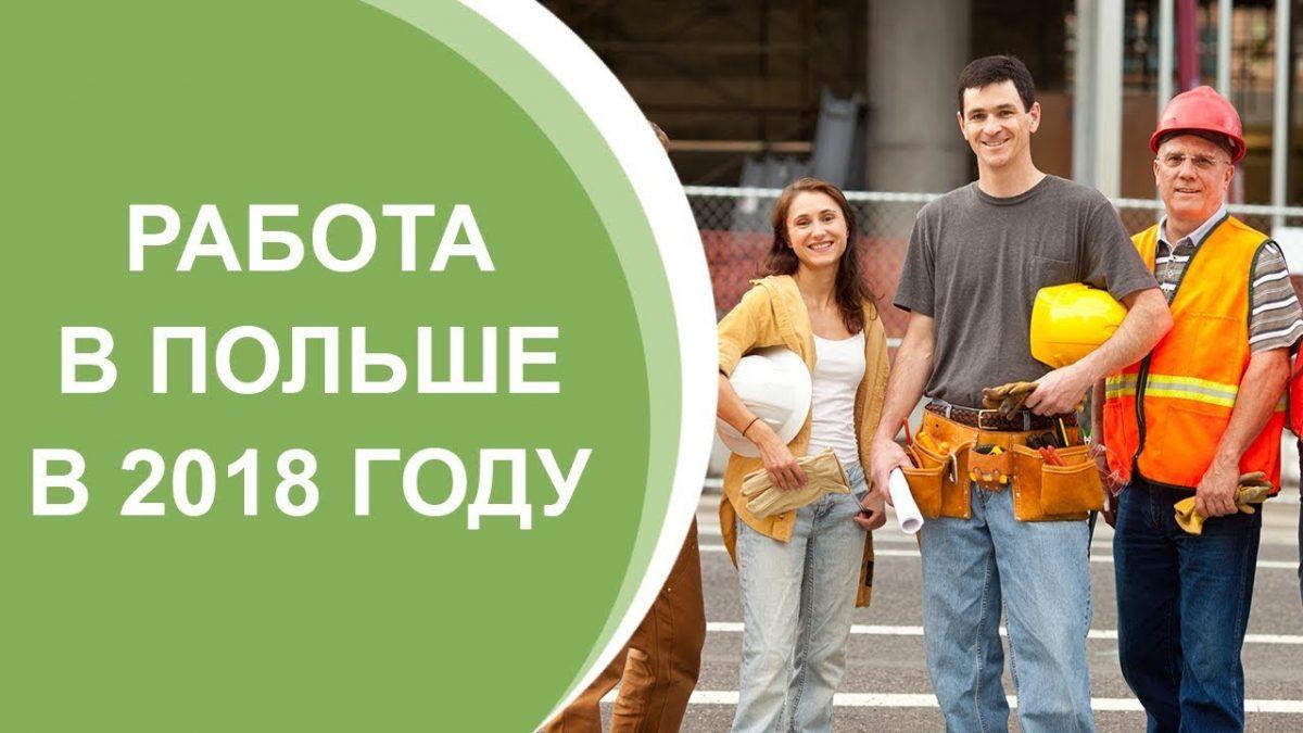 Варшавская Торгово-Промышленная Палата: На строительном рынке не хватает уже как минимум 150 000 квалифицированных сотрудников