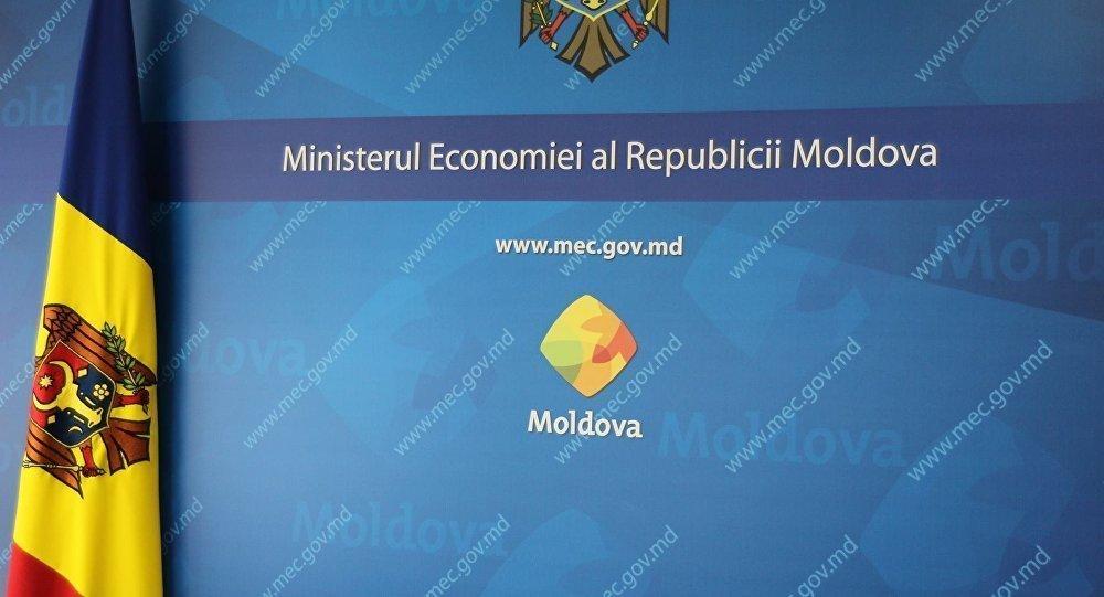Проект Национальной стратегии индустриализации представлен в министерстве экономики и инфраструктуры Молдовы