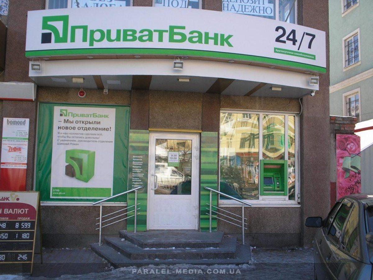Украинский ПриватБанк предупредил: все операции с платежными карточками будут прекращены!