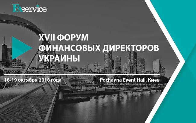 XVII Форум Финансовых Директоров Украины состоится в Киеве 18-19 октября