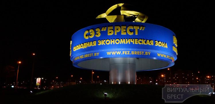 """Свободная экономическая зона """"Брест"""" (СЭЗ """"Брест"""")"""