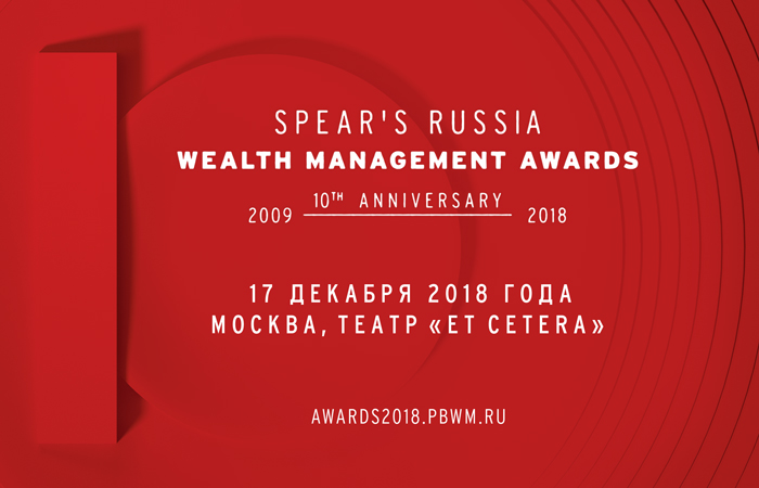 Sberbank Private Banking вошел в шорт-лист Премии SPEAR'S Russia Wealth Management Awards 2018