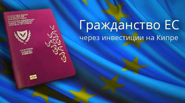 """Власти Евросоюза начинают масштабную реформу программы """"инвестиционных виз"""""""
