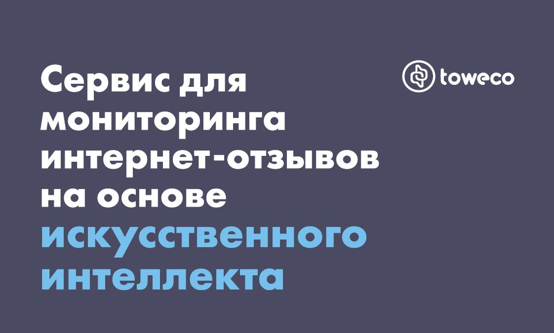 Опубликовано исследование отзывов в Интернет о московских сетях ресторанов