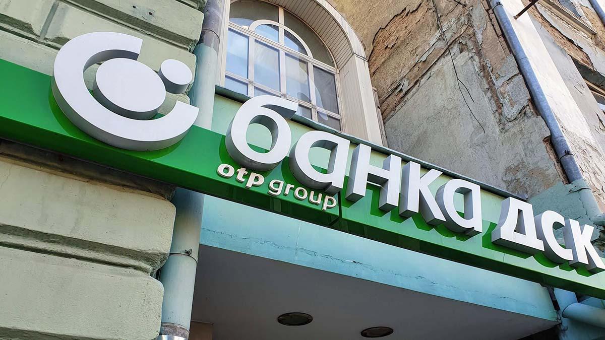 Денежные переводы в Болгарию сократились втрое