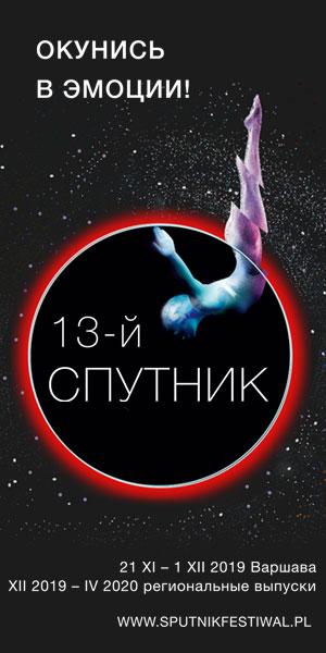 www.sputnikfestiwal.pl
