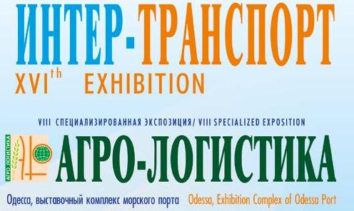 Выставка «Интер-ТРАНСПОРТ»
