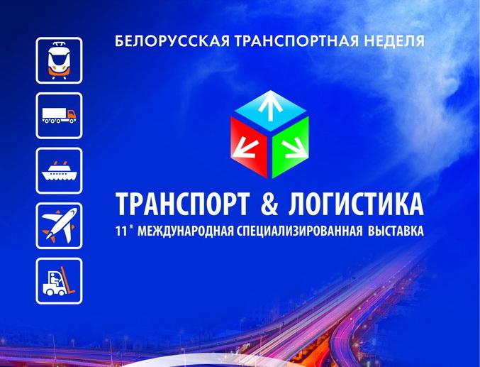 БЕЛОРУССКАЯ ТРАНСПОРТНАЯ НЕДЕЛЯ 2018 / Belarusian Transport Week