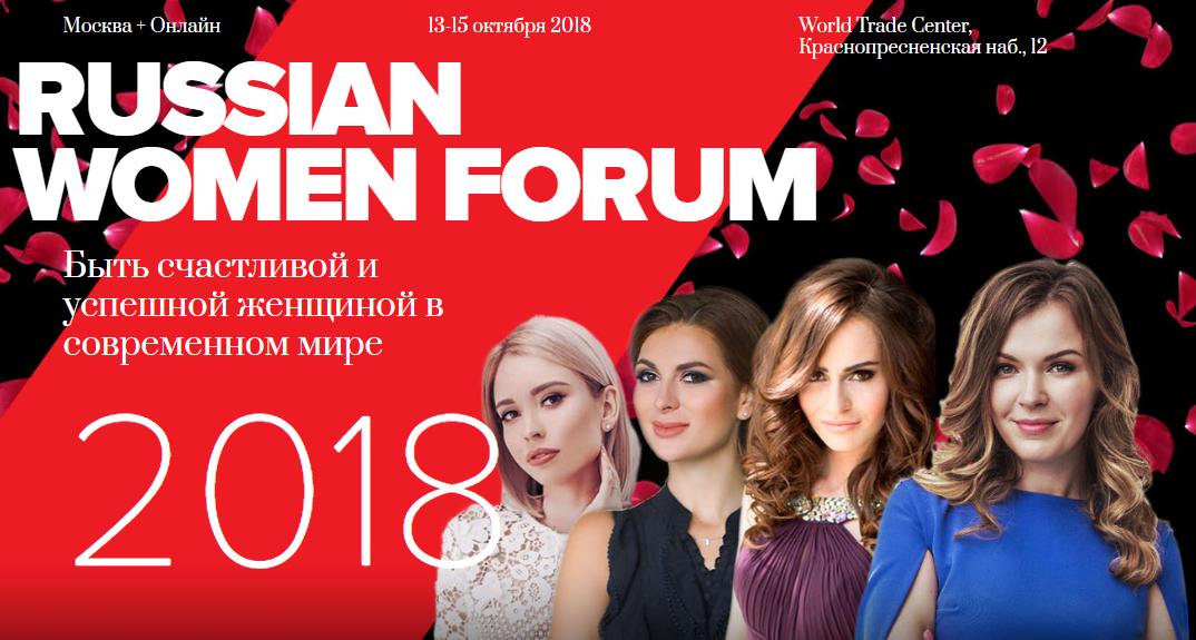 В Москве идёт подготовка к Russian Women Forum 2018