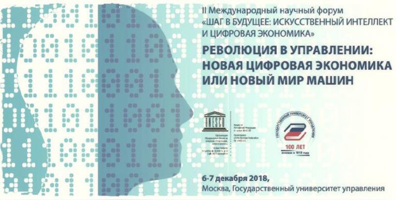 II Международный научный форум «Шаг в будущее: искусственный интеллект и цифровая экономика»
