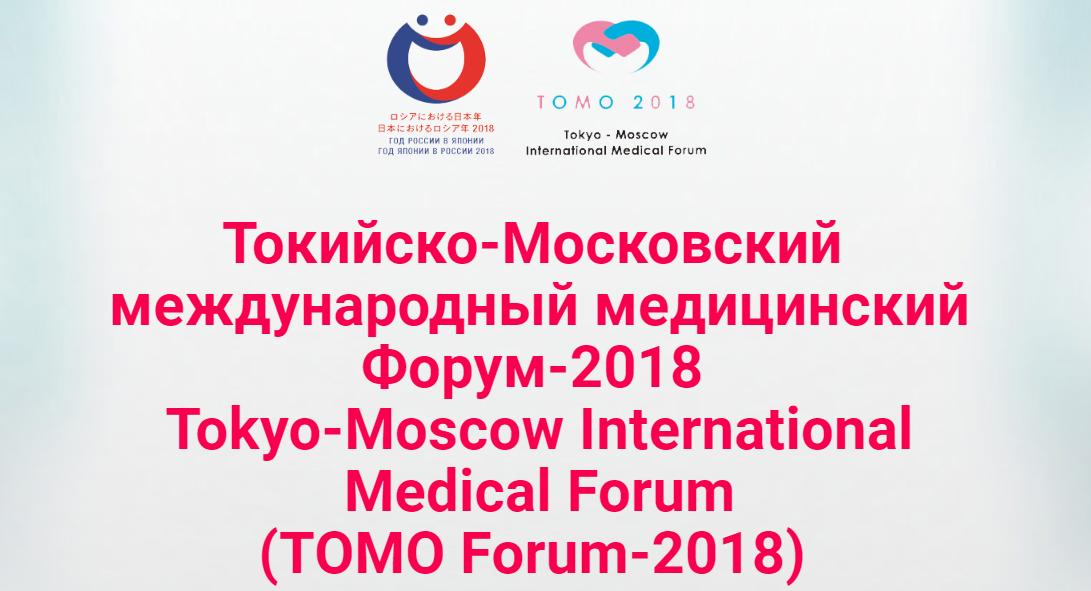 В Токио прошел «Токийско-Московский Международный медицинский форум 2018» (TOMO Forum 2018)
