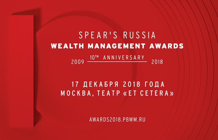 Sberbank Private Bankingвошелвшорт-листПремии SPEAR'S Russia Wealth Management Awards 2018