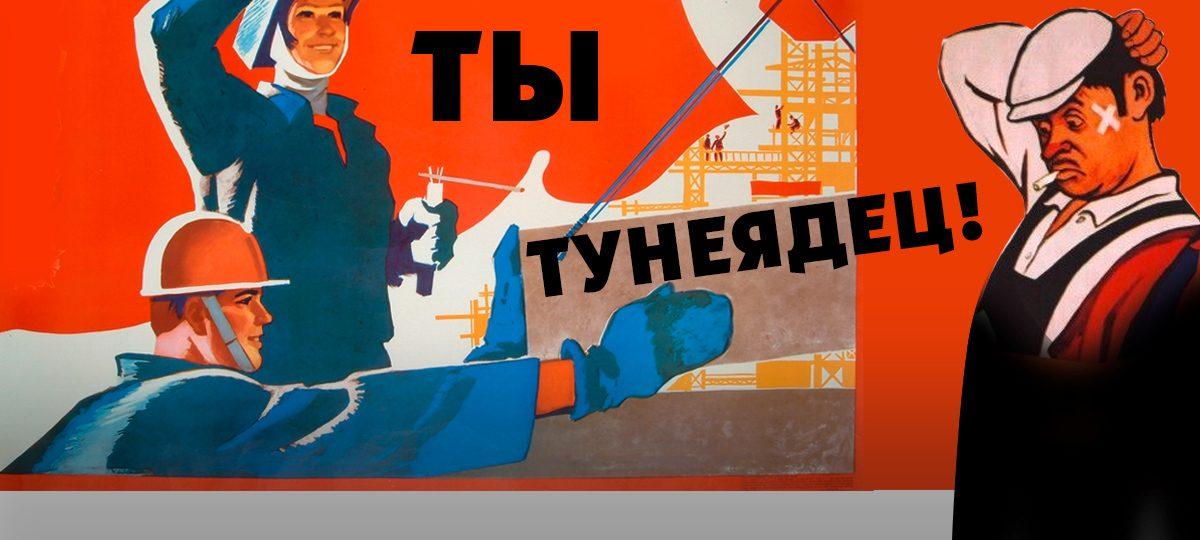 В Республике Беларусь формируются первые списки «не занятых в экономике», в простонародье — «тунеядцев»