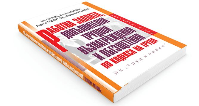 В Болгарии готовятся изменения в Трудовой Кодекс (Кодекс на труда — болг.)