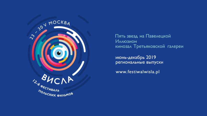 12-й Фестиваль польских фильмов «Висла» пройдёт с апреля по декабрь 2019 г