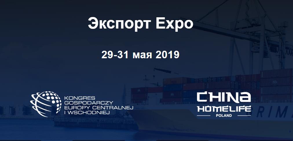 Выставка Export Expo — в центре интересов бизнеса региона Центральной и Восточной Европы